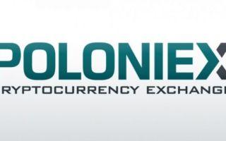 Верификация на бирже Poloniex