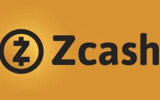 Криптовалюта Zcash: особенности майнинга и торговли