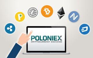Биржа Poloniex: отличная площадка для заработка