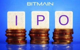 Торговля акциями Bitmain скоро будет открыта!