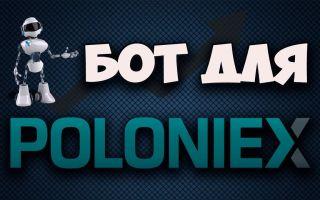 Торговые боты для Poloniex: как автоматизировать торговлю?